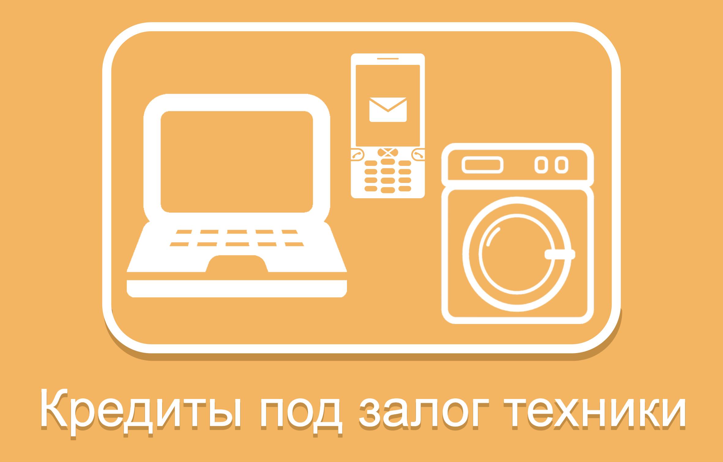 Взять онлайн кредит на технику кредит на карту приват банк онлайн