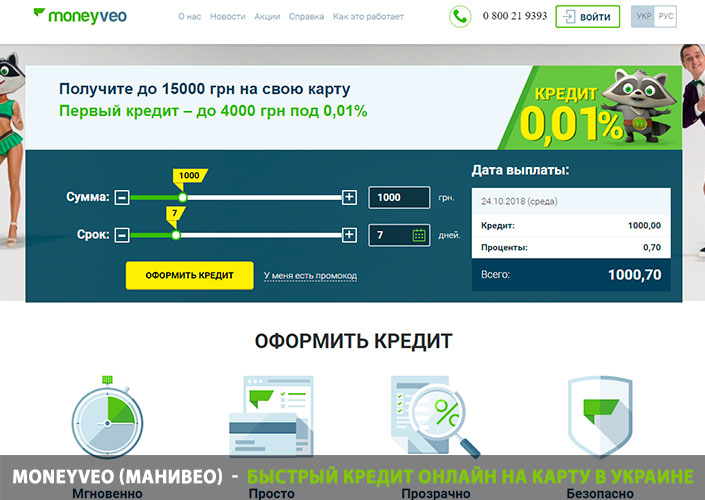 Moneyveo (манивео) - быстрый кредит онлайн на карту в Украине. Взять ... f4efd50368e