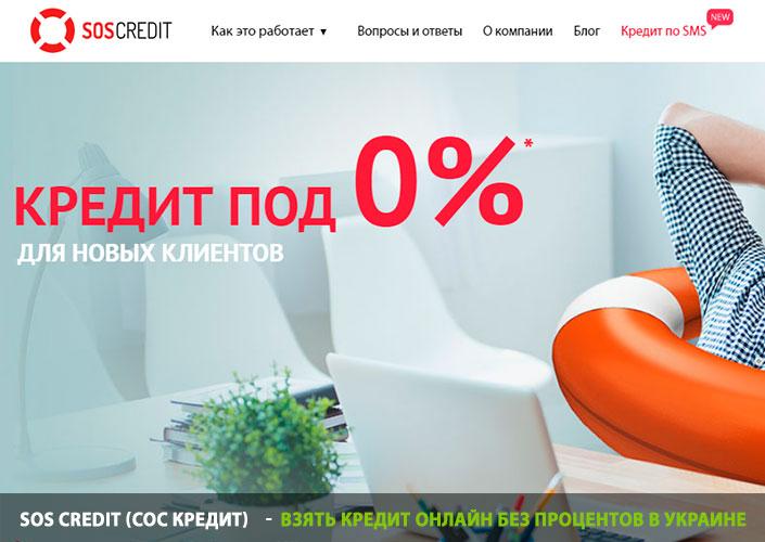 Миг кредит отзывы клиентов 2020 краснодар