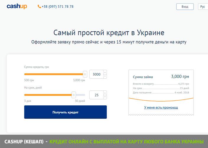 нужны деньги на карту украина