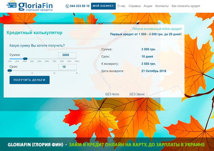 Позика (Pozika) онлайн кредит на Украине