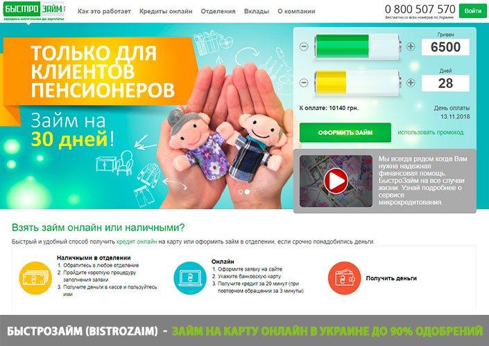 Онлайн займ украина