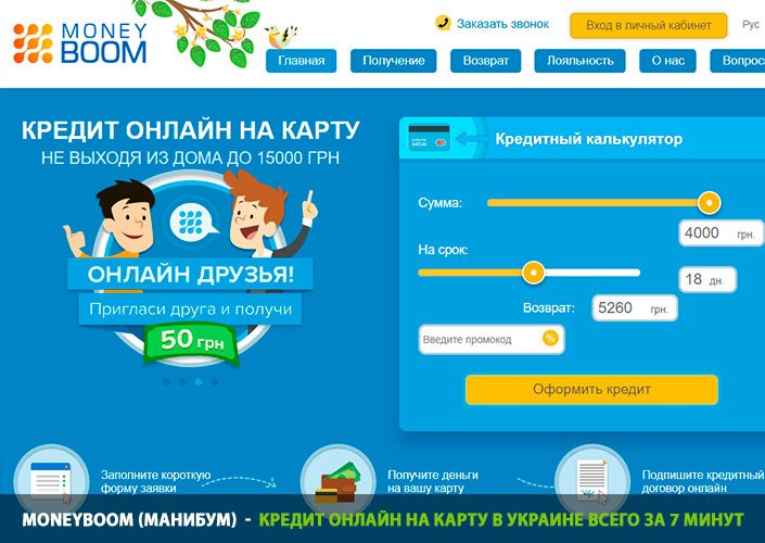 MoneyBoom (манибум) - кредит онлайн на карту в Украине всего за 7 минут