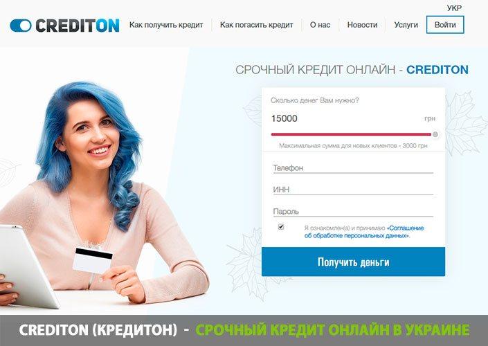 3e2f3a6763a4 Crediton (кредитон) - срочный кредит онлайн в Украине