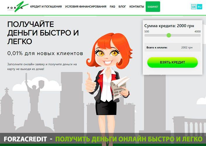 Forzacredit - получить деньги онлайн быстро и легко c Forza (Форза кредит в Украине)