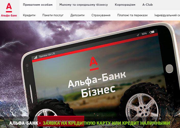 Альфа банк украина погасить кредит
