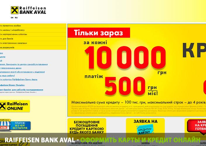 Взять кредит онлайн в банке аваль взять кредит в краснодаре на машину