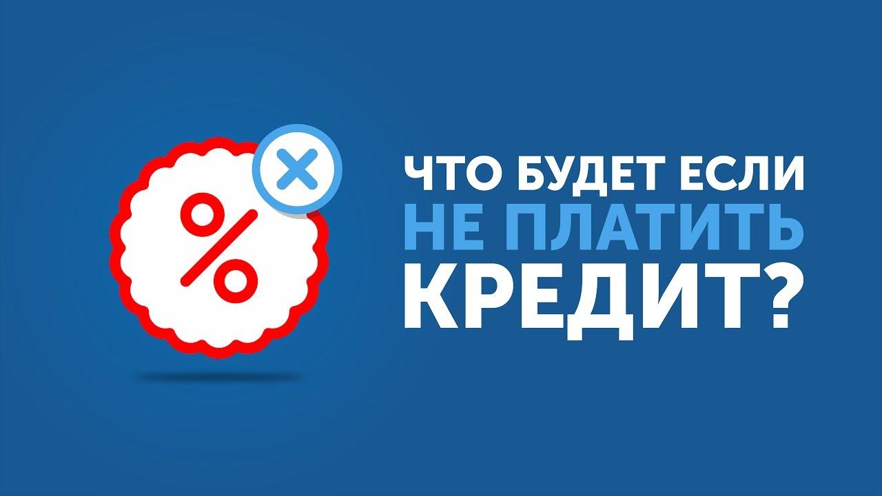 платить кредиты украина где взять деньги на карту онлайн