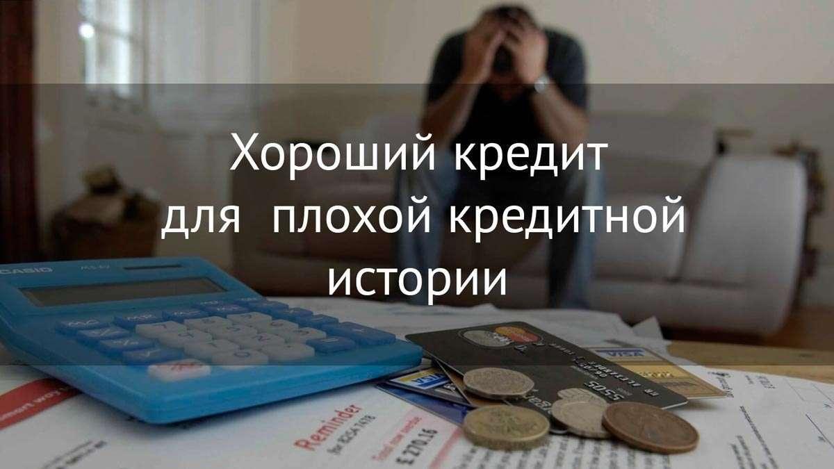 займ на карту с плохой кредитной историей украина